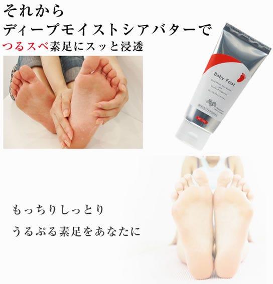 それからディープモイストシアバターでつるスベ素肌にスッと浸透 もっちりしっとりうるぷる素足をあなたに