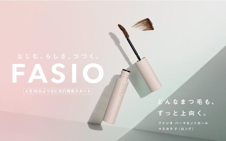 なじむ、らしさ、つづく。FASIO ファシオ 4月16日よりEC先行発売スタート
