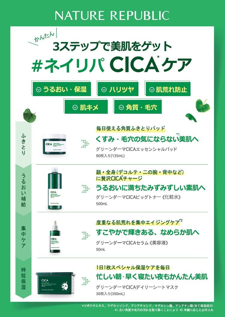 ネイチャーパブリック グリーンダーマCICA 3ステップで美肌をゲット ネイリパCICAケア