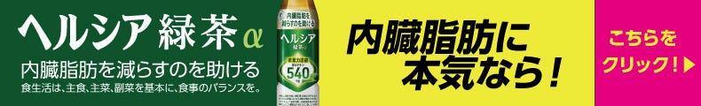 ヘルシア緑茶α 内臓脂肪を減らすのを助ける