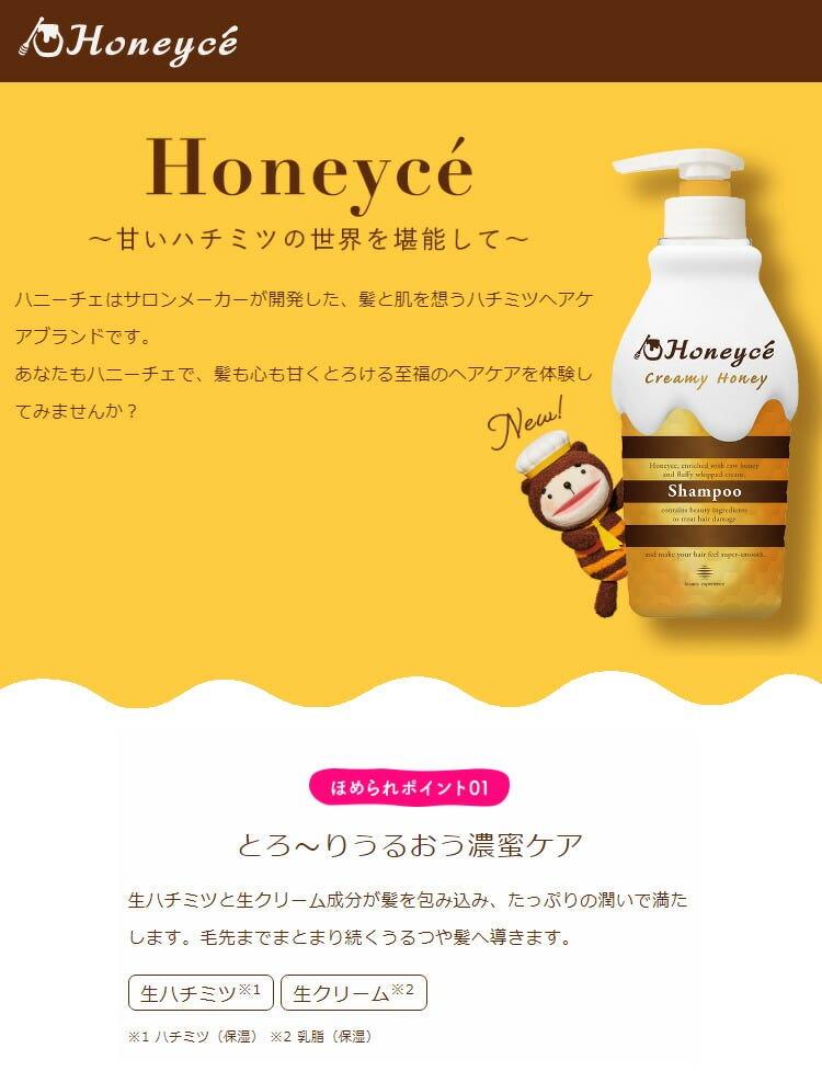 honeyce ハニーチェ ~甘いハチミツの世界を堪能して~