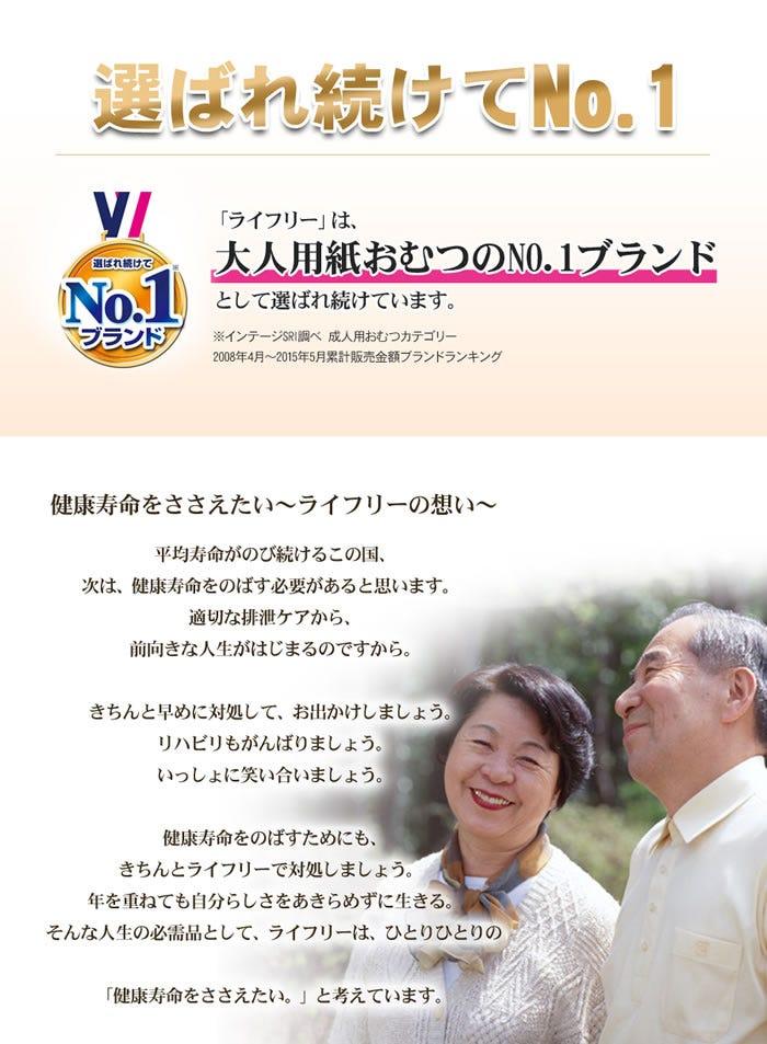 選ばれ続けてNo.1「ライフリー」は大人用紙おむつのNO.1ブランドとして選ばれ続けています。