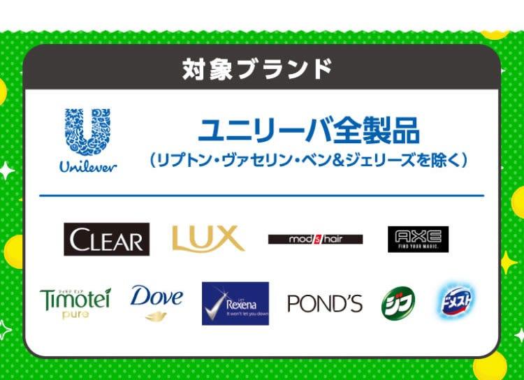 対象ブランド:ユニリーバ全商品(リプトン・ヴァセリン・ベン&ジェリーズを除く)