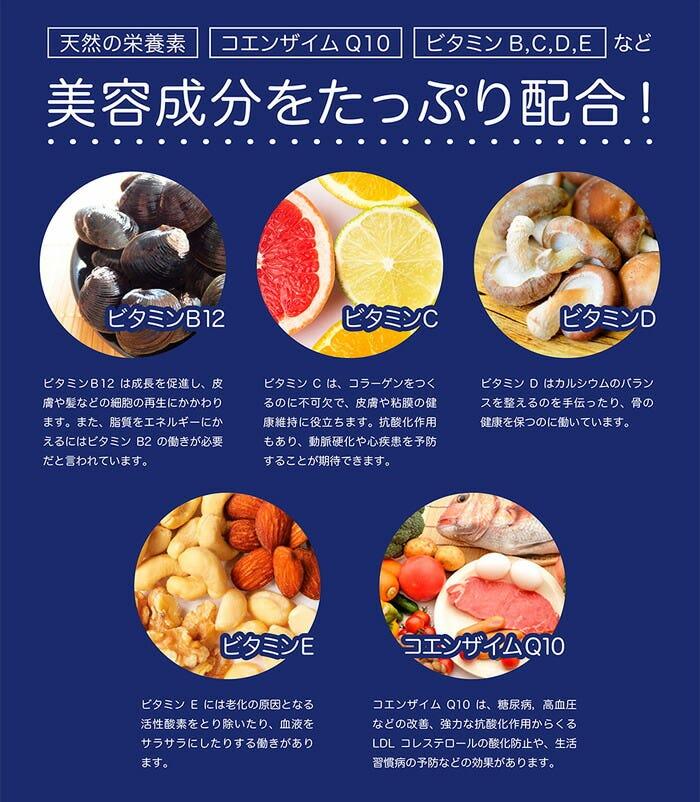 美容成分をたっぷり配合! 天然の栄養素 コエンザイムQ10 ビタミンB,C,D,E など