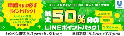 ユニリーバ 最大50%分のLINEポイントバック!
