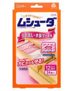 【特売セール】 エステー ムシューダ 1年間有効 引き出し・衣装ケース用 (24個) 防虫剤