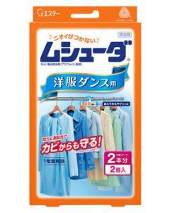 【特売セール】 エステー ムシューダ 1年間有効 洋服ダンス用 (2個) 防虫剤