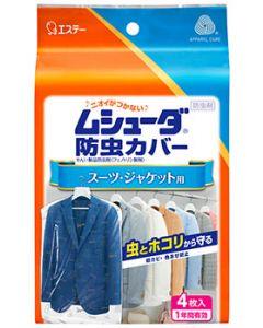 エステー化学 ムシューダ 防虫カバー スーツ・ジャケット用 (4枚) 1年間有効