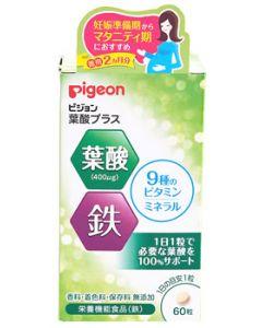 ピジョン サプリメント 葉酸プラス (60粒) 栄養補助食品 葉酸 鉄 ※軽減税率対象商品