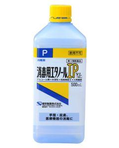 【第3類医薬品】【☆】 消毒用エタノール液IP500ml