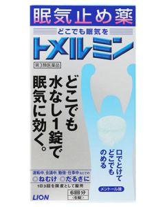 【第3類医薬品】ライオン トメルミン (6錠) 眠気倦怠防止薬