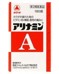 【第3類医薬品】タケダ アリナミンA 180錠