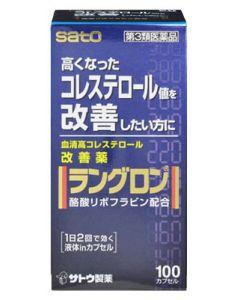 【第3類医薬品】サトウ製薬ラングロン 100カプセル 【送料無料】