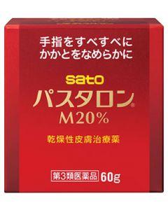 【第3類医薬品】サトウ製薬 パスタロンM20% (60g)