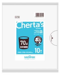 日本サニパック H74 チェルタス ゴミ袋 70L 白半透明 0.04mm (10枚)
