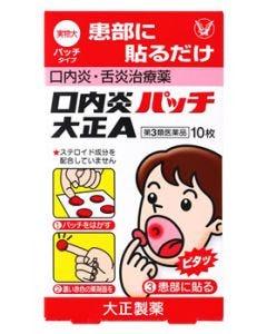 【第3類医薬品】大正製薬 口内炎・舌炎治療薬 口内炎パッチ 大正A (10パッチ)