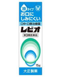 【第3類医薬品】大正製薬 口中・口唇治療薬 液タイプ レビオ (15g)