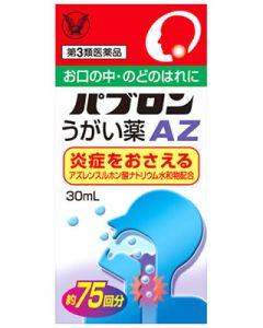 【第3類医薬品】大正製薬 パブロン うがい薬AZ (30ml)