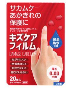 サカムケ あかぎれの保護に キズケアフィルム 救急絆創膏 厚さ0.03mm (20枚) 【一般医療機器】