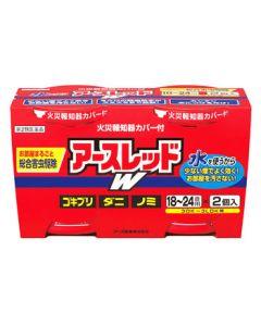 【第2類医薬品】【◆】 アース製薬 アースレッドW 18-24畳用 (30g×2)