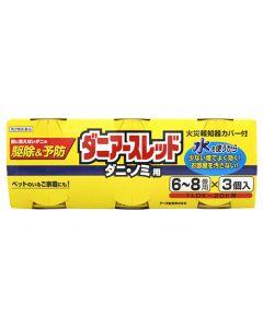 【第2類医薬品】アース製薬 ダニアースレッド 6-8畳用 (10g×3)