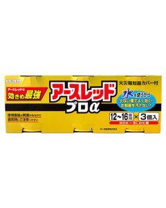 【第2類医薬品】アース製薬 アースレッドプロα 12-16畳用 (20g×3個)
