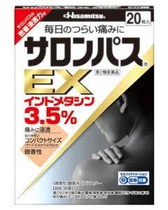 【第2類医薬品】久光製薬 サロンパスEX (20枚入) 【セルフメディケーション税制対象商品】