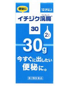 【第2類医薬品】イチジク製薬 イチジク浣腸30 (30g×2個入)