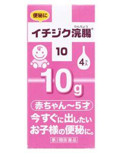 【第2類医薬品】イチジク製薬 イチジク浣腸10 (10g×4個入)