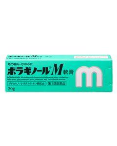 【第2類医薬品】タケダ ボラギノールM軟膏 (20g)