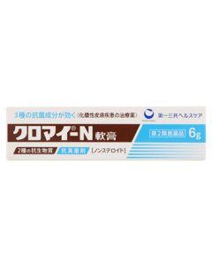 【第2類医薬品】第一三共ヘルスケア クロマイ-N軟膏 (6g)