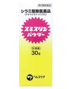【第2類医薬品】ダンヘルスケア スミスリンパウダー (30g) シラミ アタマジラミ ケジラミ