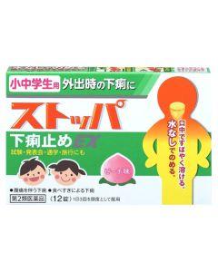 【第2類医薬品】ライオン 小中学生用 ストッパ下痢止めEX (12錠)