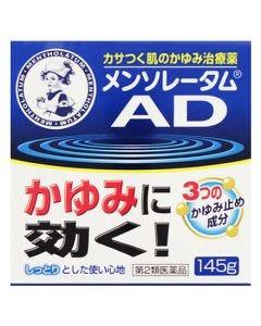【第2類医薬品】ロート製薬 メンソレータム ADクリームm ジャー (145g)