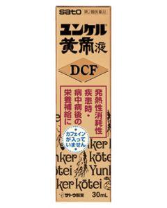 【第2類医薬品】佐藤製薬 ユンケル 黄帝液DCF (30ml)