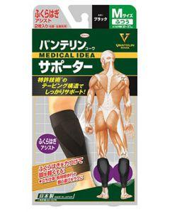興和 バンテリンコーワ ふくらはぎアシスト ふつう Mサイズ ブラック (2枚) 右脚・左脚共用