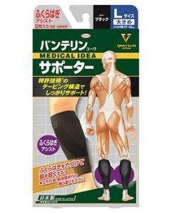 興和 バンテリンコーワ ふくらはぎアシスト 大きめ Lサイズ ブラック (2枚) 右脚・左脚共用