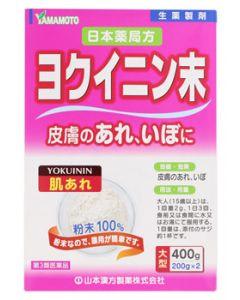 【第3類医薬品】山本漢方 日本薬局方 ヨクイニン末 (400g) 皮膚のあれ いぼ