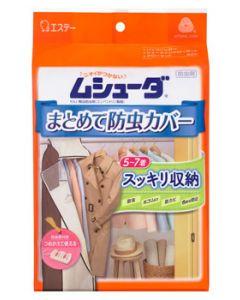 エステー ムシューダ まとめて防虫カバー (1セット) 衣類用収納カバー 防虫ケース 防虫剤