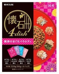 【特売セール】 ペットライン 懐石4dish 焼津のまぐろバラエティ (80g×4パック) キャットフード 総合栄養食
