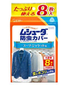 【特売セール】 エステー 防虫カバー スーツ・ジャケット用 (8枚) 防虫剤