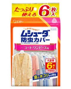 【特売セール】 エステー ムシューダ 防虫カバー コート・ワンピース用 (6枚) 防虫剤