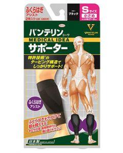興和 バンテリンコーワ ふくらはぎアシスト 小さめ Sサイズ ブラック (2枚) 右脚・左脚共用