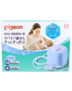 ピジョン 電動鼻吸い器 (1台) 0ヵ月~ 鼻吸器 【管理医療機器】