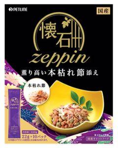 【特売セール】 ペットライン 懐石 zeppin ゼッピン 薫り高い本枯れ節添え (22g×10袋入) キャットフード 総合栄養食