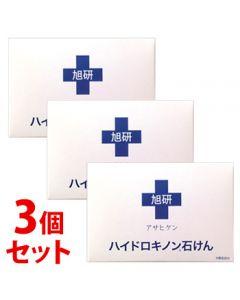 《セット販売》 旭研究所 ハイドロキノン石けん (80g)×3個セット 固形石けん