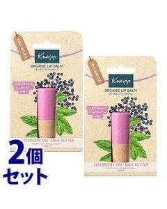 《セット販売》 ドイツ製 リップクリーム クナイプ オーガニック リップバーム エルダーベリーの香り (4.7g)×2個セット KNEIPP