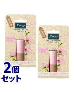 《セット販売》 ドイツ製 リップクリーム クナイプ オーガニック リップバーム スイートアーモンドの香り (4.7g)×2個セット KNEIPP