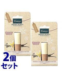 《セット販売》 ドイツ製 リップクリーム クナイプ オーガニック リップバーム バニラの香り (4.7g)×2個セット KNEIPP