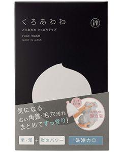 健康コーポレーション くろあわわ (110g) 洗顔フォーム 洗顔料